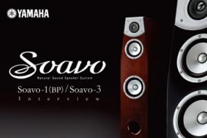 Yamaha Soavo 1 – прекрасные напольные колонки